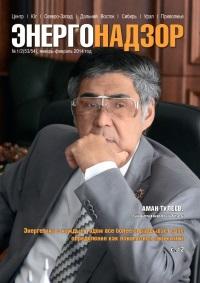 ЭнергоНадзор № 1/2 (54/55) Январь-февраль 2014 г.