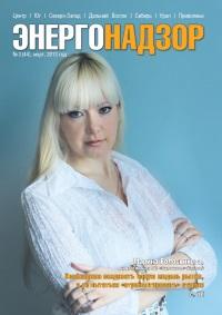 ЭнергоНадзор № 3 (44) Март 2013 г.