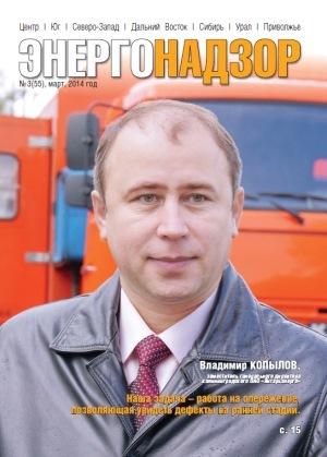 ЭнергоНадзор № 3 (55) Март 2014 г.