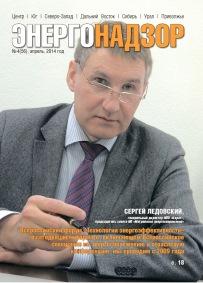 ЭнергоНадзор № 4 (56) Апрель 2014 г.