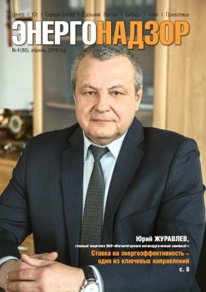 ЭНЕРГОНАДЗОР № 4 (80) Апрель 2016 г.