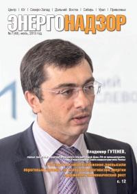 ЭнергоНадзор № 7 (48) Июль 2013 г.
