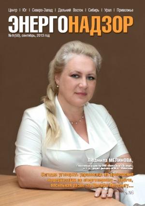 ЭнергоНадзор № 9 (50) Сентябрь 2013 г.