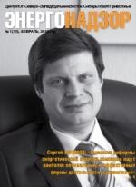 ЭнергоНадзор № 1 (10) февраль 2010 г.