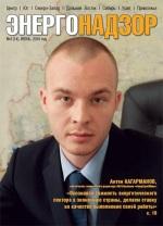 ЭнергоНадзор № 5 (14) июнь 2010 г.