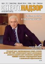 ЭнергоНадзор № 7 (16) август 2010 г.