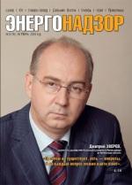 ЭнергоНадзор № 9 (18) октябрь 2010 г.
