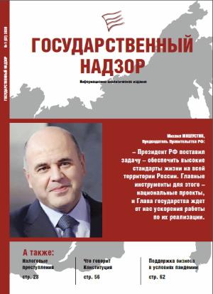 Государственный надзор № 1 (37) 2020 г.