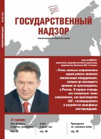 Государственный надзор № 2 (38) 2020 г.