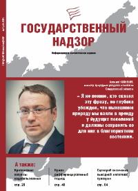 Государственный надзор № 2 (42) 2021 г.