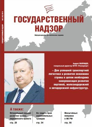 Государственный надзор № 3 (35) 2019 г.