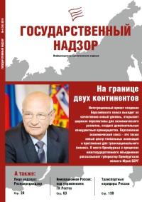 Государственный надзор № 4 (16) 2014 г.
