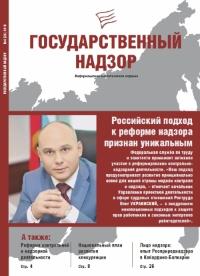 Государственный надзор № 4 (24) 2016 г.