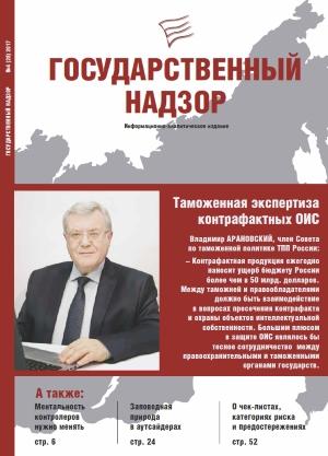Государственный надзор № 4 (28) 2017 г.