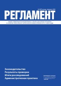 «Регламент» № 1 (57) Январь-Февраль 2018 г.