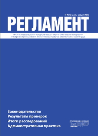 «Регламент» № 4 (72) Июль-Август 2020 г.