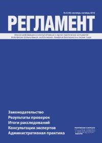 «Регламент» № 5 (49) Сентябрь-Октябрь 2016 г.