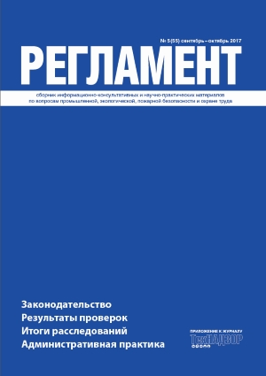 «Регламент» № 5 (55) Сентябрь-Октябрь 2017 г.