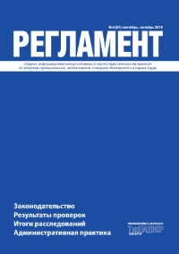 «Регламент» № 5 (61) Сентябрь-Октябрь 2018 г.