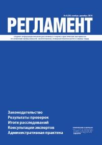 «Регламент» № 6 (50) Ноябрь-Декабрь 2016 г.