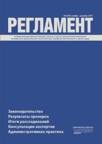 «Регламент» № 6 (56) Ноябрь-Декабрь 2017 г.