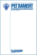 «Регламент» № 3 май-июнь 2011 г.