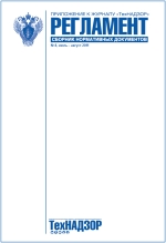 «Регламент» № 4 июль-август 2011 г.