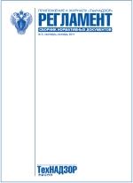 «Регламент» № 5 ноябрь-декабрь 2011 г.