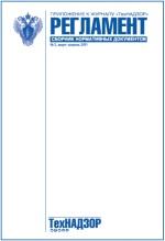 «Регламент» № 6 ноябрь-декабрь 2011 г.
