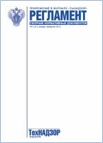 «Регламент» № 1 (21) Январь-февраль 2012 г.