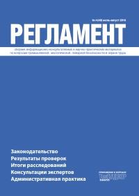 «Регламент» № 4 (48) Июль-Август 2016 г.