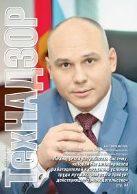 ТехНАДЗОР № 3 (112), Март 2016 г.