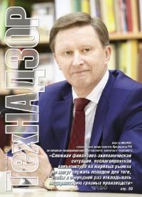 ТехНАДЗОР № 5 (126), Май 2017 г.