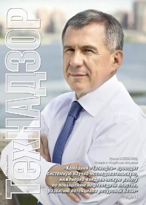 ТехНАДЗОР № 7 (140), Июль 2018 г.