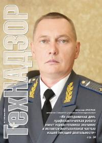 ТехНАДЗОР № 7 (164), Июль 2020 г.