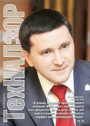 ТехНАДЗОР № 9 (130), Сентябрь 2017 г.