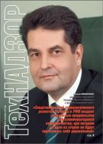 ТехНАДЗОР № 10 (47) октябрь 2010 г.