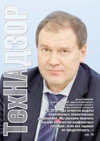 ТехНАДЗОР № 10 (119), Октябрь 2016 г.