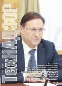 ТехНАДЗОР № 10 (167), Октябрь 2020 г.