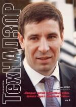 ТехНАДЗОР № 7 (44) июль 2010 г.