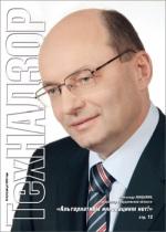 ТехНАДЗОР № 8 (45) август 2010 г.