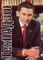 ТехНАДЗОР № 11 (48) ноябрь 2010 г.